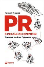 22442857_cover-elektronnaya-kniga-mihail-umarov-pr-v-realnom-vremeni-trendy-keysy-pravila
