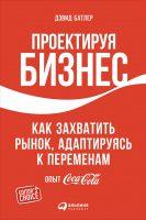 22442949_cover-elektronnaya-kniga-devid-batler-proektiruya-biznes-kak-zahvatit-rynok-adaptiruyas-k-peremenam-opyt-coca-cola