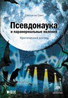 22446358_cover-elektronnaya-kniga-dzhonatan-smit-psevdonauka-i-paranormalnye-yavleniya-kriticheskiy-vzglyad-19191038