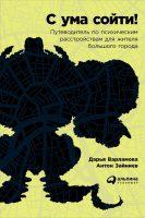 22446756_cover-elektronnaya-kniga-anton-zayniev-s-uma-soyti-putevoditel-po-psihicheskim-rasstroystvam-dlya-zhitelya-bolshogo-goroda