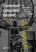22447064_cover-elektronnaya-kniga-robert-sher-silnyy-sredniy-biznes-kak-spravitsya-s-semu-osnovnymi-prepyatstviyami-rosta