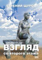 22447320_cover-elektronnaya-kniga-evgeniy-schurov-vzglyad-so-vtorogo-etazha
