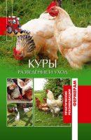 22449389_cover-elektronnaya-kniga-uliya-sergienko-kury-razvedenie-i-uhod-19061958