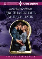 22449453_cover-elektronnaya-kniga-helenkay-daymon-dvoynaya-zhizn-lindsi-payk