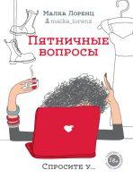 22449502_cover-elektronnaya-kniga-malka-lorenc-pyatnichnye-voprosy