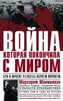 22451875_cover-elektronnaya-kniga-margaret-makmillan-voyna-kotoraya-pokonchila-s-mirom-kto-i-pochemu-razvyazal-pervuu-mirovuu