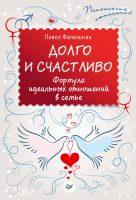 22455052_cover-elektronnaya-kniga-pavel-falushnyak-dolgo-i-schastlivo-formula-idealnyh-otnosheniy-v-seme