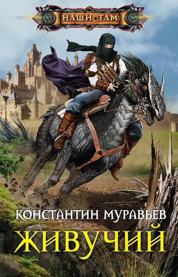 Константин Муравьёв — Живучий