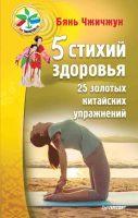 22456199_cover-elektronnaya-kniga-byan-chzhichzhun-5-stihiy-zdorovya-25-zolotyh-kitayskih-uprazhneniy