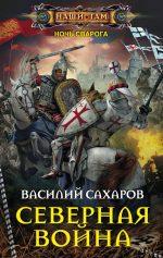 22456255_cover-elektronnaya-kniga-vasiliy-saharov-severnaya-voyna-19062154