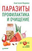 22456283_cover-elektronnaya-kniga-anastasiya-fadeeva-parazity-profilaktika-i-ochischenie