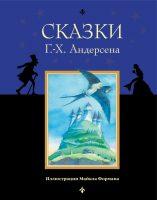 22461801_cover-elektronnaya-kniga-gans-hristian-andersen-skazki-g-h-andersena