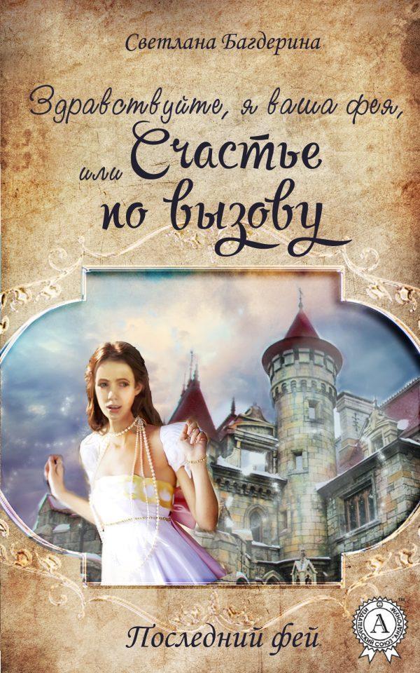 Светлана Багдерина — Здравствуйте, я ваша фея, Или Cчастье по вызову