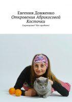 22465162_cover-elektronnaya-kniga-evgeniya-dovzhenko-otkroveniya-abrikosovoy-kostochki-syroedenie-net-problem