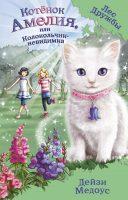 22466610_cover-elektronnaya-kniga-deyzi-medous-kotenok-ameliya-ili-kolokolchik-nevidimka