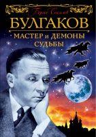 22468675_cover-elektronnaya-kniga-pages-biblio-book-art-19195905