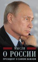 22470368_cover-elektronnaya-kniga-vladimir-putin-mysli-o-rossii-prezident-o-samom-vazhnom
