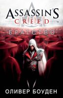 22471581_cover-elektronnaya-kniga-oliver-bouden-assassin-s-creed-bratstvo
