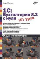 22471769_cover-pdf-kniga-andrey-gartvich-1s-buhgalteriya-8-3-s-nulya-101-urok-dlya-nachinauschih-19212794