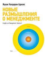 22477002_cover-elektronnaya-kniga-ichak-adizes-novye-razmyshleniya-o-menedzhmente