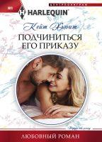 22481569_cover-elektronnaya-kniga-keyt-huit-podchinitsya-ego-prikazu