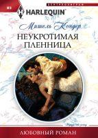 22481773_cover-elektronnaya-kniga-mishel-konder-neukrotimaya-plennica