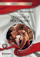 22481972_cover-elektronnaya-kniga-dzhanis-meynard-poddatsya-iskusheniu