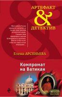 22482014_cover-elektronnaya-kniga-elena-arseneva-kompromat-na-vatikan