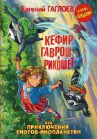 22482374_cover-elektronnaya-kniga-evgeniy-gagloev-kefir-gavrosh-i-rikoshet-ili-priklucheniya-enotov-inoplanetyan