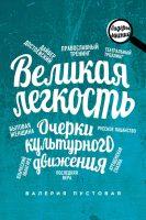22485504_cover-elektronnaya-kniga-valeriya-pustovaya-velikaya-legkost-ocherki-kulturnogo-dvizheniya