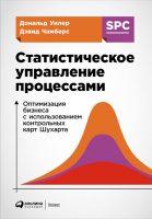 22486357_cover-elektronnaya-kniga-donald-uiler-statisticheskoe-upravlenie-processami-optimizaciya-biznesa-s-ispolzovaniem-kontrolnyh-kart-shuharta