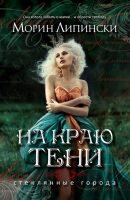 22492090_cover-elektronnaya-kniga-morin-lipinski-na-krau-teni