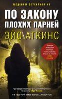 22492277_cover-elektronnaya-kniga-eys-atkins-po-zakonu-plohih-parney