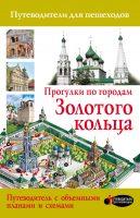 22492552_cover-pdf-kniga-v-n-singaevskiy-peshehodnye-marshruty-po-gorodam-zolotogo-kolca-2