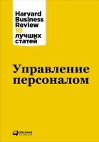 22493231_cover-elektronnaya-kniga-harvard-business-review-hbr-upravlenie-personalom