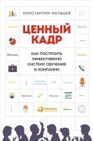22493301_cover-elektronnaya-kniga-konstantin-malcev-cennyy-kadr-kak-postroit-effektivnuu-sistemu-obucheniya-v-kompanii-19232584