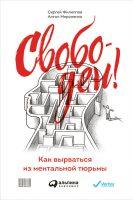 22493308_cover-elektronnaya-kniga-sergey-filippov-svoboden-kak-vyrvatsya-iz-mentalnoy-turmy