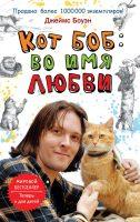 22493362_cover-elektronnaya-kniga-dzheyms-bouen-kot-bob-vo-imya-lubvi