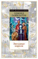 22493475_cover-elektronnaya-kniga-edmond-gamilton-zvezdnye-koroli-19196049