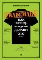 22493805_cover-elektronnaya-kniga-uriy-shklyarevskiy-trademark-kak-brend-menedzhery-delaut-eto