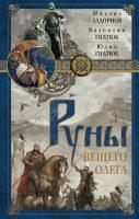 22494668_cover-elektronnaya-kniga-mihail-zadornov-runy-veschego-olega