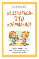 22497353_cover-elektronnaya-kniga-h-shumeyker-ne-delitsya-eto-normalno-i-drugie-nepravilnye-pravila-vospitaniya-razumnyh-i-otzyvchivyh-detey