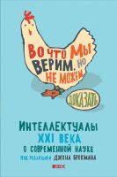 22498607_cover-elektronnaya-kniga-dzhon-brokman-vo-chto-my-verim-no-ne-mozhem-dokazat-intellektualy-xxi-veka-o-sovremennoy-nauke