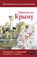22498732_cover-pdf-kniga-t-p-golovina-progulki-po-krymu-19233930