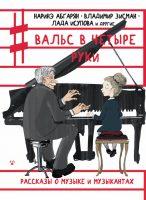 22500547_cover-elektronnaya-kniga-kollektiv-avtorov-4340152-vals-v-chetyre-ruki