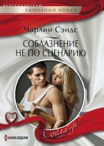 22500821_cover-elektronnaya-kniga-charlin-sends-soblaznenie-ne-po-scenariu