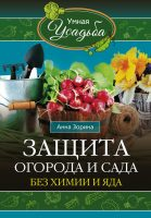 22502486_cover-elektronnaya-kniga-anna-zorina-zaschita-ogoroda-i-sada-bez-himii-i-yada