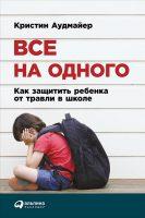 22507224_cover-elektronnaya-kniga-kristin-audmayer-vse-na-odnogo-kak-zaschitit-rebenka-ot-travli-v-shkole