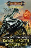 22507642_cover-elektronnaya-kniga-aleksey-pereyaslavcev-klyki-i-kogti-eskadrili