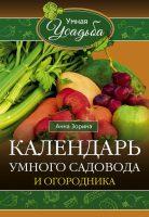 22513504_cover-elektronnaya-kniga-anna-zorina-kalendar-umnogo-sadovoda-i-ogorodnika